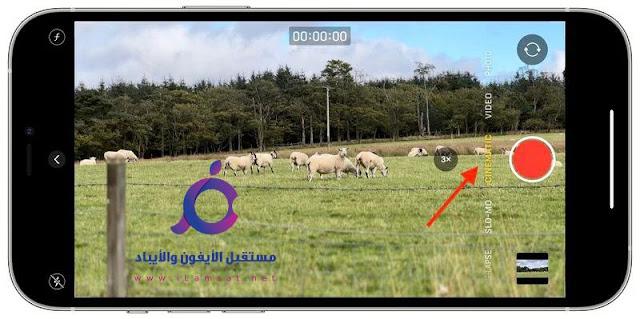 iPhone 13: كيفية تصوير مقاطع الفيديو في الوضع السينمائي