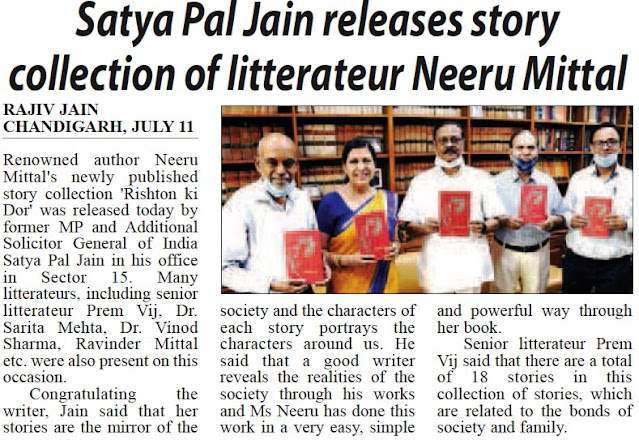 Satya Pal Jain releases story collection of litterateur Neeru Mittal