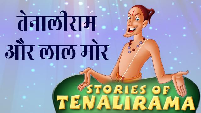 Tenaliram-hindi-kahaniya