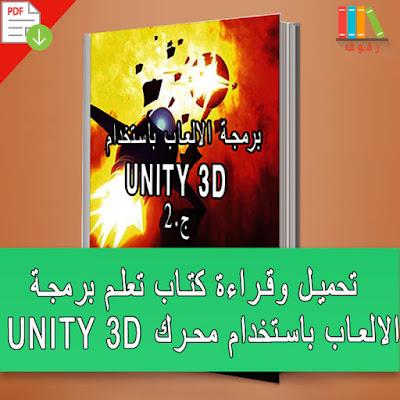 تحميل و قراءة كتاب تعلم برمجة الالعاب باستخدام محرك Unity 3D الجزء الثاني pdf