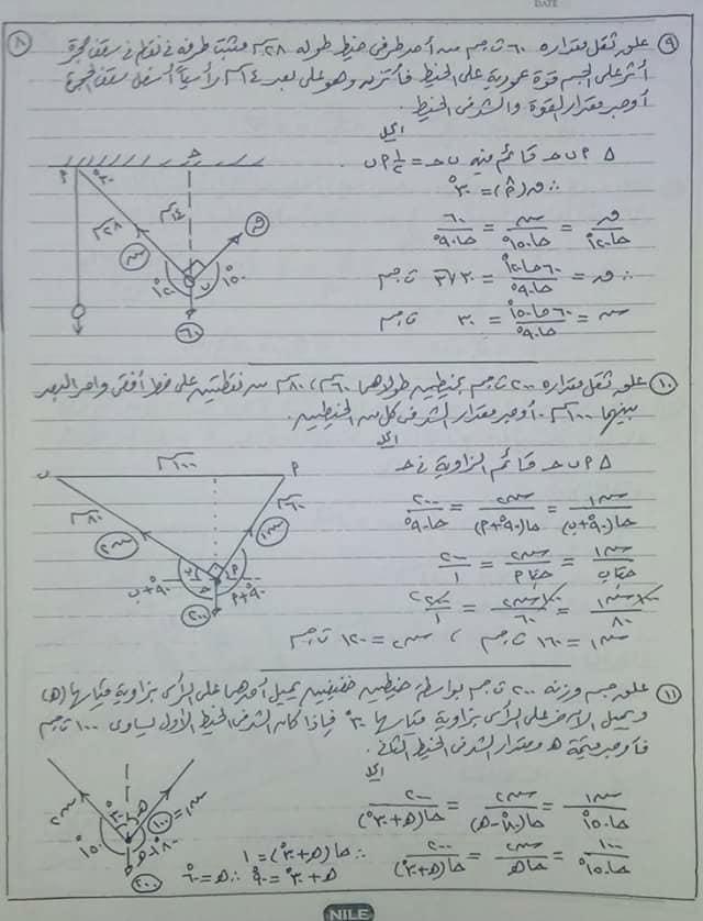 مراجعة تطبيقات الرياضيات للثانى الثانوى ترم اول نماذج واجابتها 8
