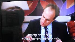 סיינפלד עונה 5 פרק 4, The sniffing accountant, הוט וי-או-די