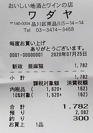 ワダヤ 2020/7/25 おいしい地酒とワインの店のレシート