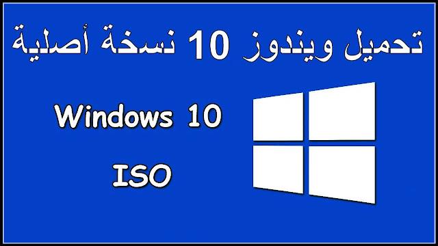 تحميل ويندوز 10 رابط مباشر من موقع مايكروسوفت نسخة أصلية كل اللغات نظام 32 , 64