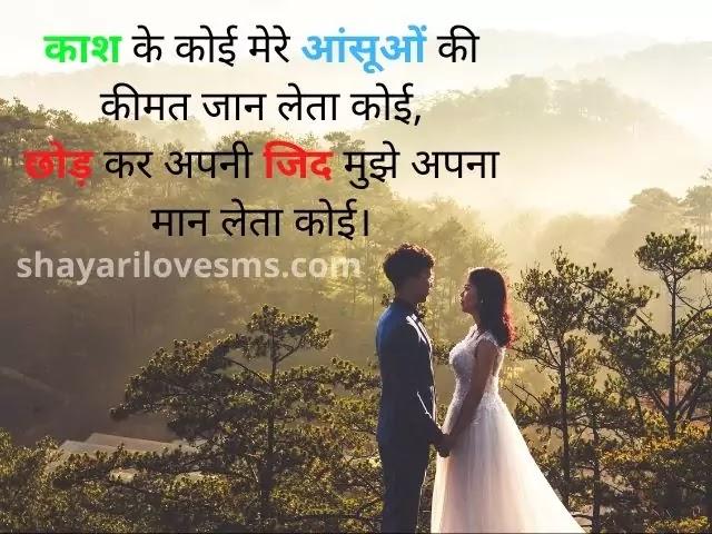 Love Shayari on Facebook