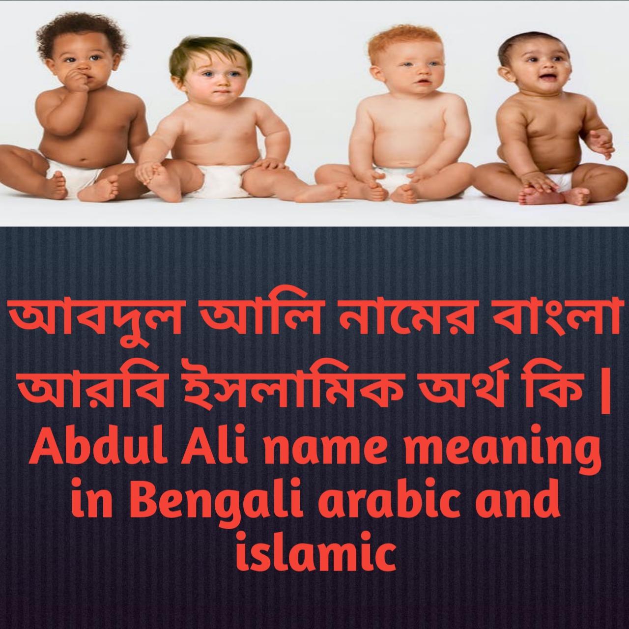 আবদুল আলি নামের অর্থ কি, আবদুল আলি নামের বাংলা অর্থ কি, আবদুল আলি নামের ইসলামিক অর্থ কি, Abdul Ali name meaning in Bengali, আবদুল আলি কি ইসলামিক নাম,
