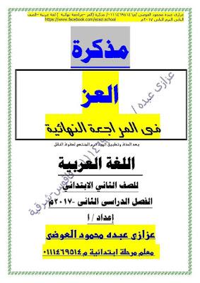 المراجعة النهائية فى اللغة العربية للصف الثاني الابتدائي  الترم الثانى 2017 بعد حذف الدروس الملغية