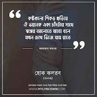 Bhalobasha Tarpor Lyrics