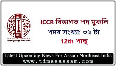 ICCR job 2020
