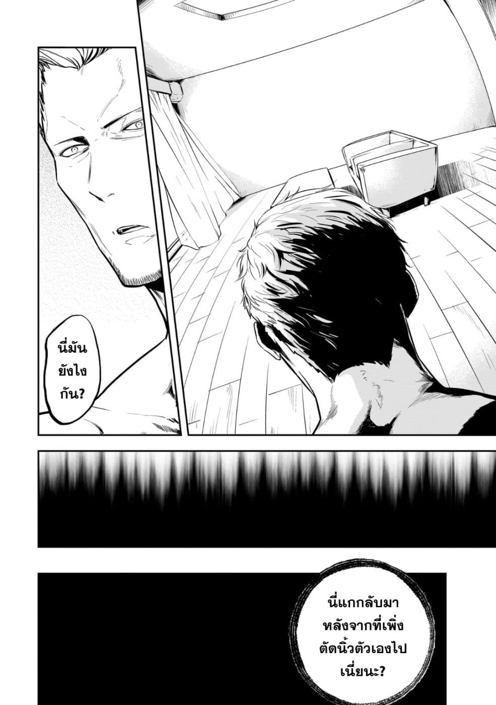 อ่านการ์ตูน Kanojo Gacha ตอนที่ 11 หน้าที่ 20