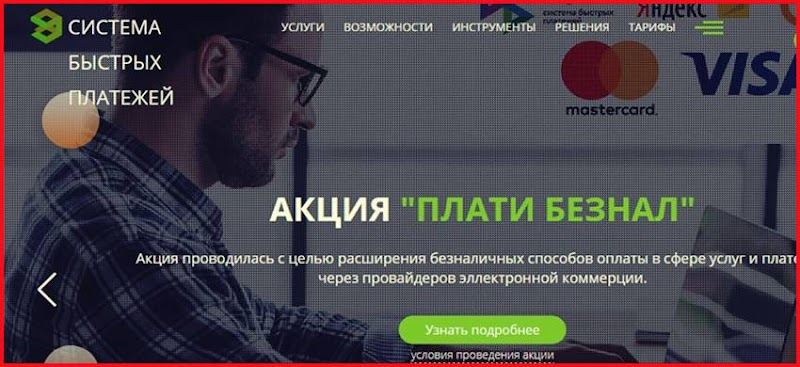 Мошеннический сайт bigbalans.com – Отзывы? Акция Big Balans развод на деньги