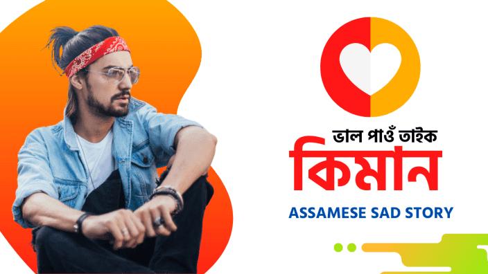 Sad Story In Assamese | Very Sad Assamese Story | Dukhor Premor golpo