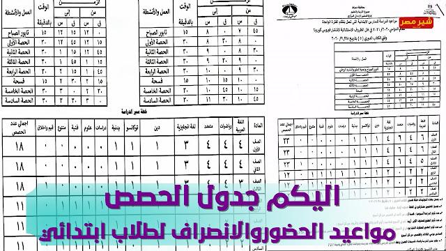 مواعيد الدارسة هذا العام - تعرف على مواعيد الحضور لطلاب ابتدائي - مواعيد مدارس محافظة دمياط