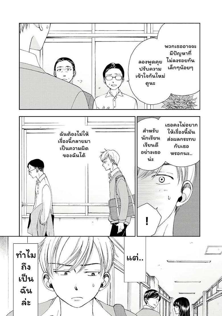 Naraku no Futari - หน้า 8
