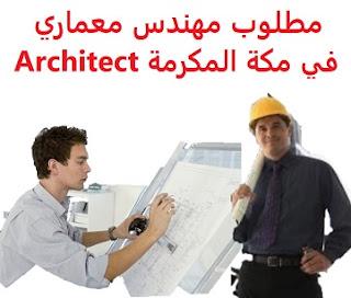 وظائف السعودية مطلوب مهندس معماري في مكة المكرمة Architect