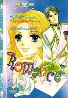 ขายการ์ตูนออนไลน์ Romance เล่ม 81