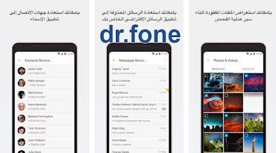 مميزات تطبيق Dr.Fone