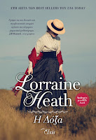 https://www.culture21century.gr/2020/02/h-doksa-ths-lorraine-heath-book-review.html