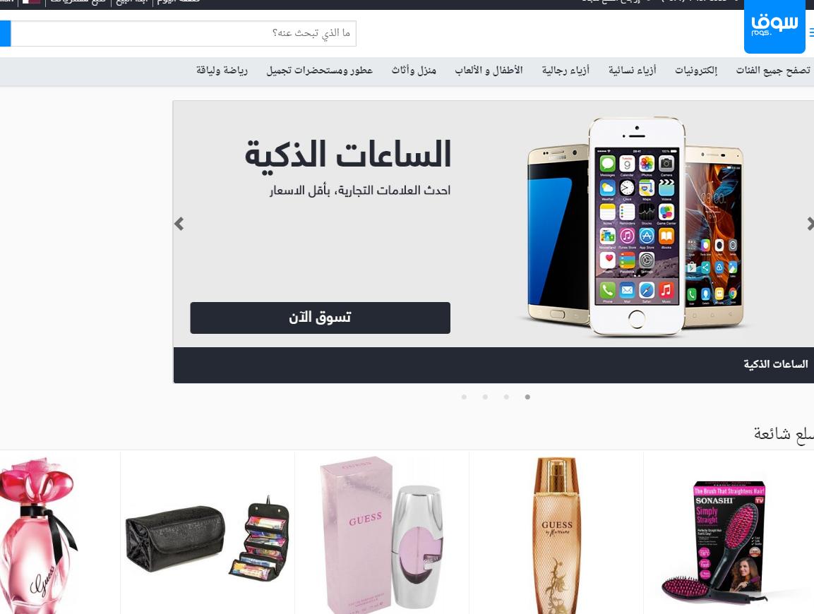 b9e79423d سوق كوم وهو موقع جد معروف عربيا وهو يدعم دولة قطر حيث يتوفر على آلاف  المنتوجات من إلكترونيات وأزياء نسائية وأزياء رجالية وألعاب الأطفال وأثاث  المنازل ...