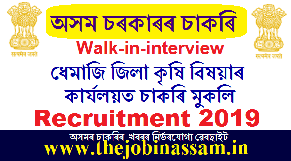 District Agriculture Office, Dhemaji Recruitment 2019
