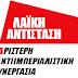 Λαϊκή Αντίσταση - Αριστερή Αντιιμπεριαλιστική Συνεργασία Φθιώτιδας: Να αποτρέψουμε την απειλή του πολέμου!