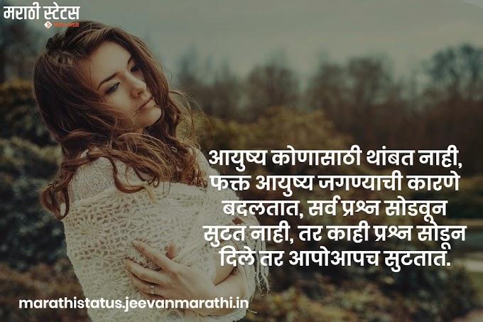 आयुष्य मराठी स्टेटस । Life marathi status