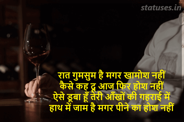 jaam - Hindi Quotes Wallpaper For Whatsapp Status