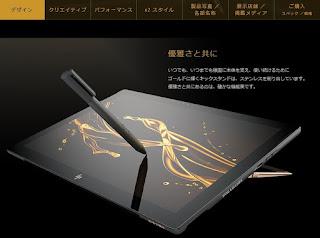 http://jp.ext.hp.com/notebooks/personal/spectre_x2/