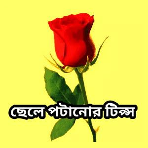 Cheleder Potanor Upay ছেলেদের পটানোর উপায় Bangla Tips