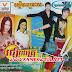 [Album] RHM CD Vol 201 | Khmer Song 2019