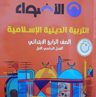 كتاب الاضواء في التربية الاسلامية الصف الرابع الابتدائى الترم الأول المنهج الجديد
