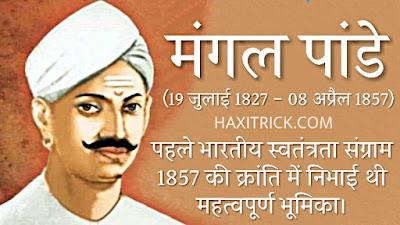 Revolt 1857 Hero: Mangal Panday History and Biography in Hindi