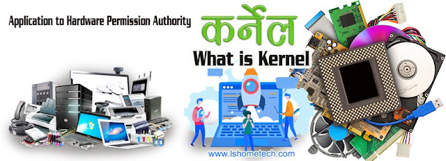 What is Kernel?