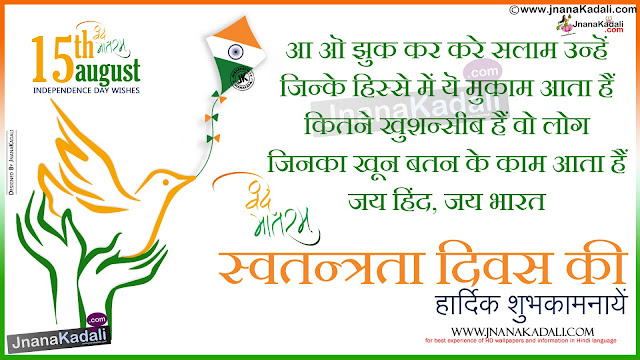 hindi shayari, happy independence day greetings in hindi, best hindi independence day wallpapers