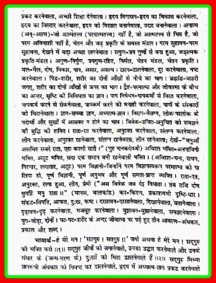 "P30, Satmat Satsang Weekly Guru Kirtan, ""भजु मन सतगुरु, सतगुरु, सतगुरु जी। पदावली भजन 30 का शब्दार्थ, भावार्थ।"