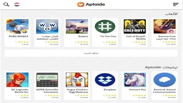 Aptoide تحميل برنامج للايفون