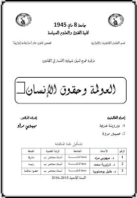 مذكرة ماستر: العولمة وحقوق الإنسان PDF