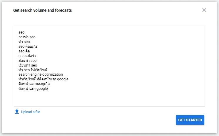 ใส่คีย์เวิร์ดลงไปเพื่อประมวลผลปริมาณ - google keyword planner