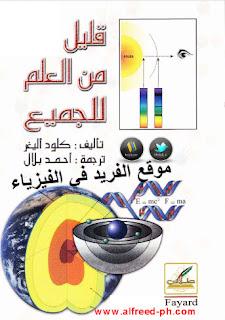 تحميل كتاب قليل من العلم للجميع pdf ، كلود أليغر كتب فيزياء جامعية إلكترونية مجاناً ، مترجم للعربي