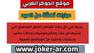 كلام عن العيد للحبيب والاصدقاء 2021 عبارات تهنئة عن العيد - الجوكر العربي