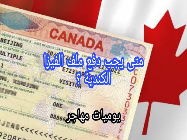 ملف فيزا كندا السياحية
