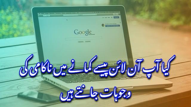 کیا آپ آن لائن پیسے کمانے میں ناکامی کی وجوہات جانتے ہیں    Online paise kamany mein nakami