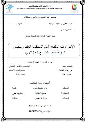 مذكرة ماستر: الإجراءات المتبعة أمام المحكمة العليا ومجلس الدولة طبقا للتشريع الجزائري PDF