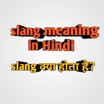 Slang Meaning in Hindi,slang word,meaning of slang in hindi