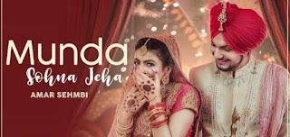 मुंडा सोहना जेहा Munda Sohna Jeha Lyrics in Hindi - Amar Sehmbi