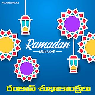 Ramadan mubarak in Two languages Telugu and English.Ramzan Subhakankshalu Telugu Images