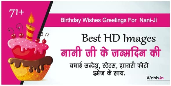 Birthday Wishes For Nani Ji In Hindi