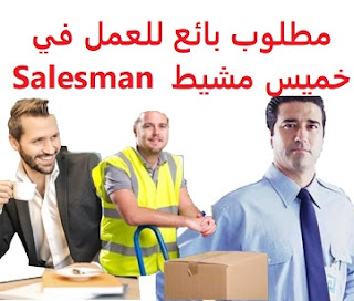 Seller is required to work in Khamis Mushait  To work as a plumbing and electrical seller in Khamis Mushait  Type of shift: full time  Education: Bachelor degree  Experience: At least three to five years of work in the field Fluent in entering data  Salary: to be determined after the interview