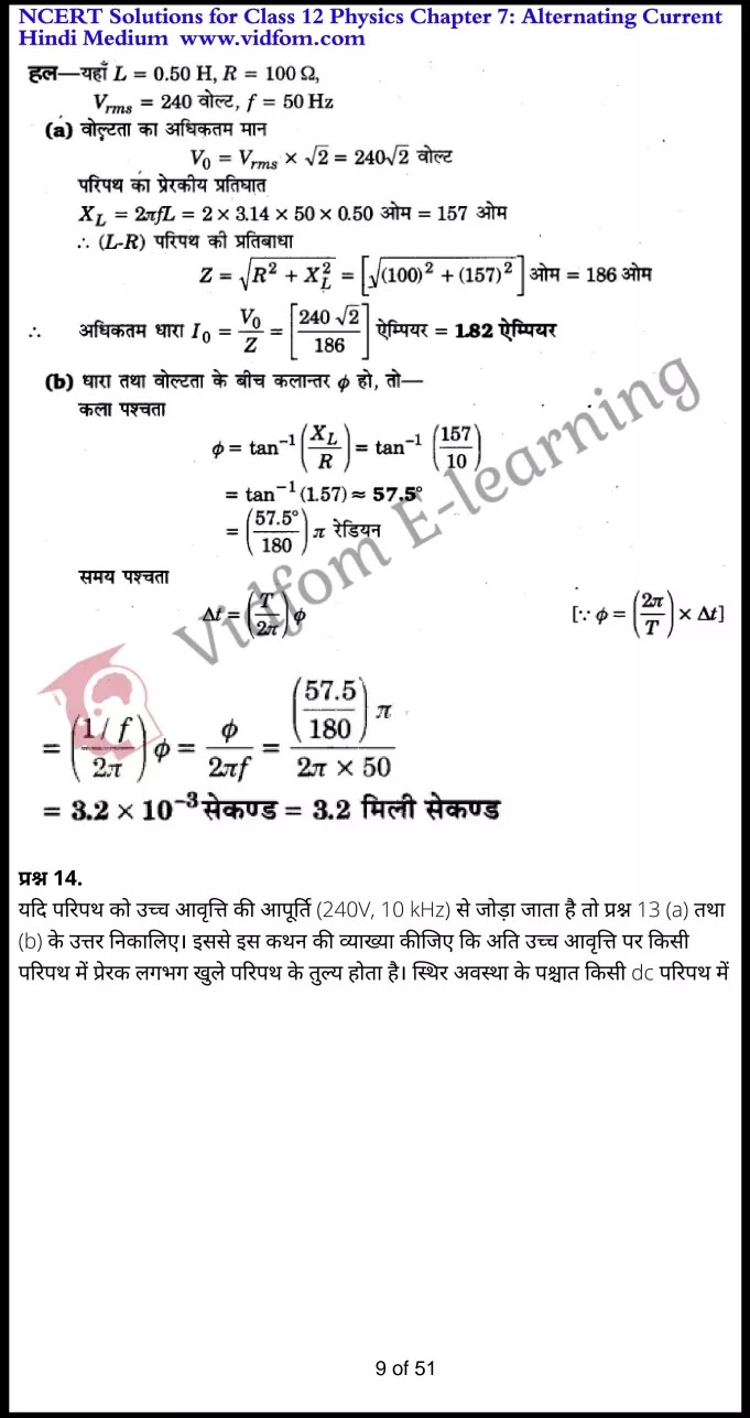 class 12 physics chapter 7 light hindi medium 9