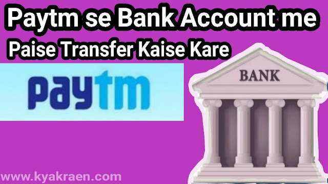Paytm se kisi bhi bank account me money transfer kaise karte hai puri jankari hindi me